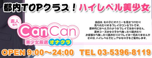 見学専門店Can☆Can