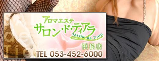 サロン・ド・ティアラ浜松店