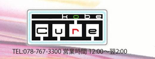 神戸・三宮「Cure」