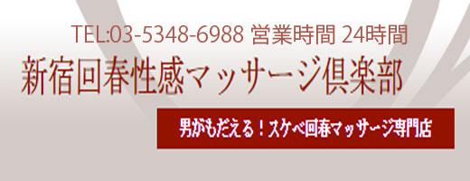 新宿回春性感マッサージ倶楽部2