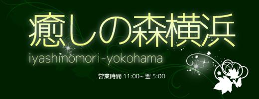 癒しの森・横浜店